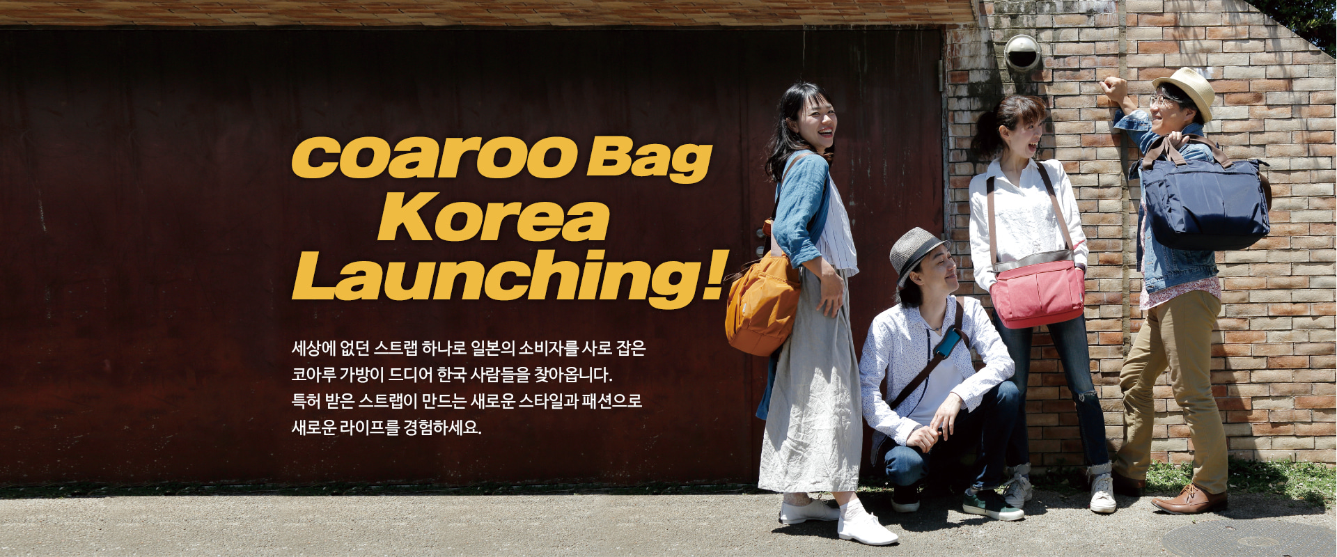 coaroo Bag Korea Launching!
