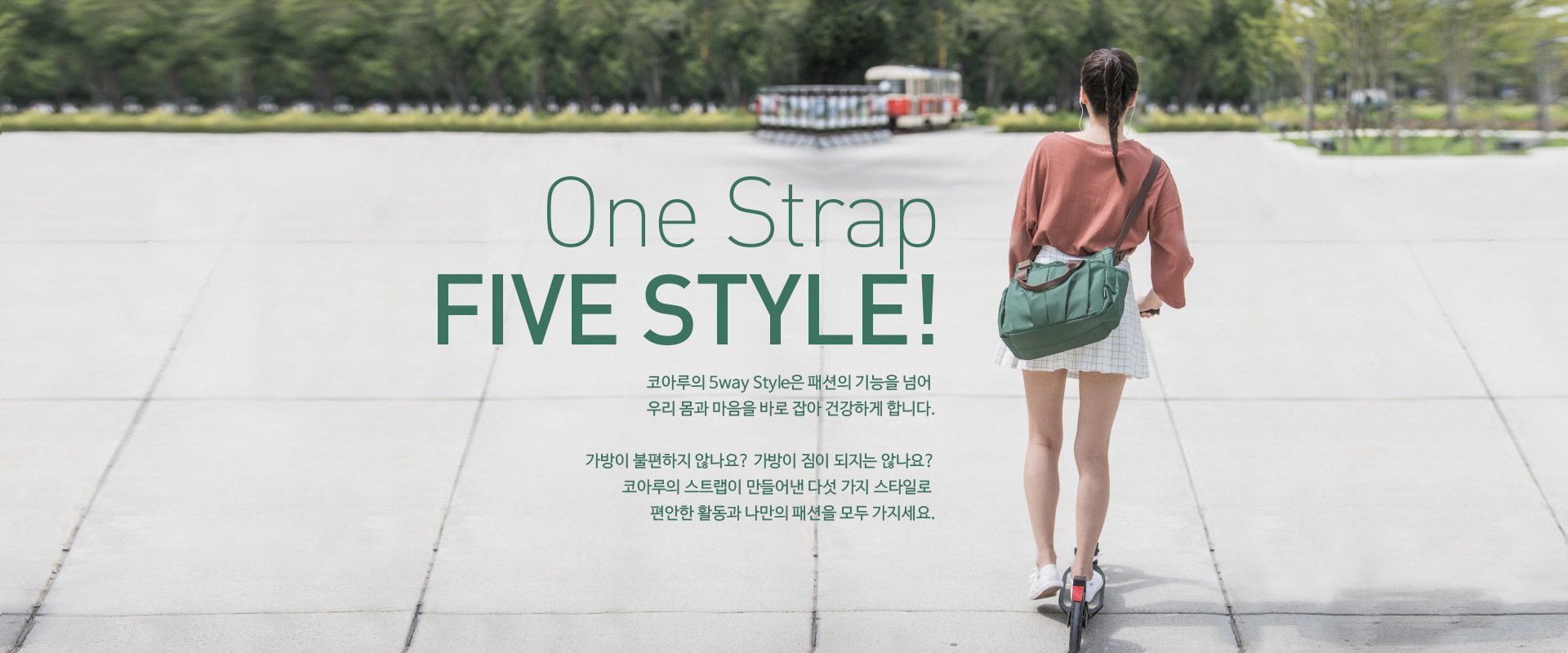 One Strap five style!
